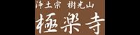 樹光山 専求院 極楽寺